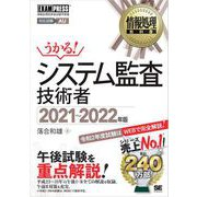 情報処理教科書 システム監査技術者 2021~2022年版(翔泳社) [電子書籍]