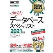 情報処理教科書 データベーススペシャリスト 2021年版(翔泳社) [電子書籍]