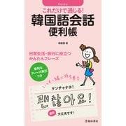 これだけで通じる! 韓国語会話便利帳(池田書店)(PHP研究所) [電子書籍]