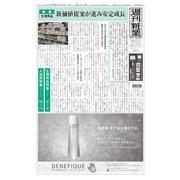 週刊粧業 第3220号(週刊粧業) [電子書籍]