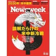 ニューズウィーク日本版 2020年9/22号(CCCメディアハウス) [電子書籍]