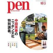 Pen(ペン) 2020/10/1号(CCCメディアハウス) [電子書籍]