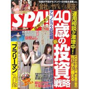 SPA!(スパ) 2020年9/22・29号(扶桑社) [電子書籍]