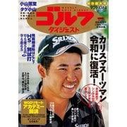 週刊ゴルフダイジェスト 2020/9/29・10/6号(ゴルフダイジェスト社) [電子書籍]