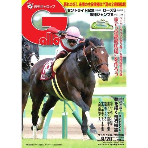 週刊Gallop(ギャロップ) 2020年9月20日号(サンケイスポーツ) [電子書籍]