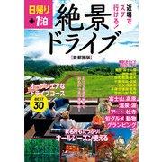 日帰り+1泊 絶景ドライブ(首都圏版)(朝日新聞出版) [電子書籍]