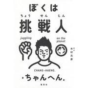 ぼくは挑戦人(集英社) [電子書籍]