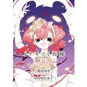 ノケモノと花嫁 THE MANGA (8)(幻冬舎コミックス) [電子書籍]