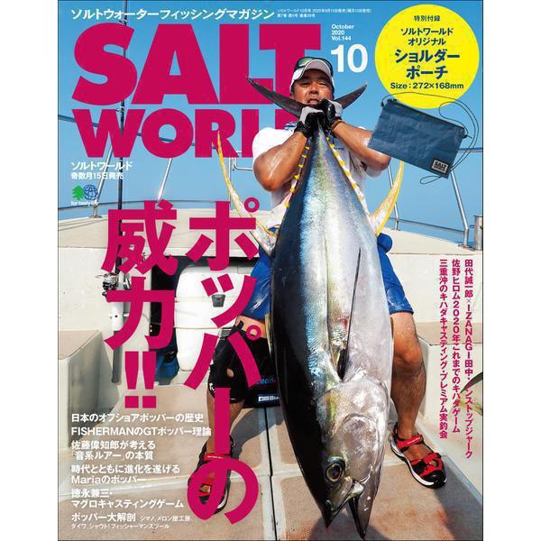 SALT WORLD 2020年10月号 Vol.144(エイ出版社) [電子書籍]
