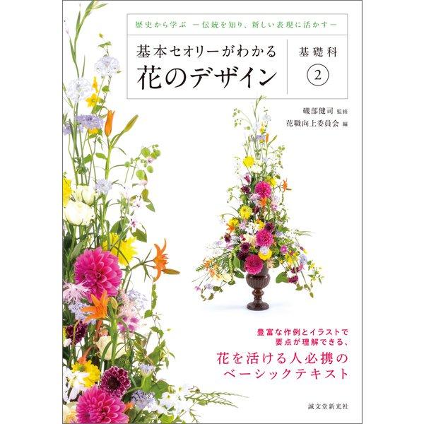 基本セオリーがわかる花のデザイン ~基礎科2~(誠文堂新光社) [電子書籍]