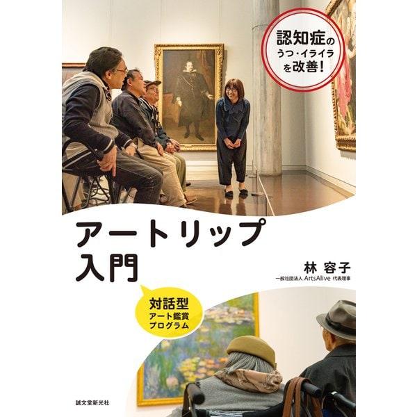 アートリップ入門(誠文堂新光社) [電子書籍]