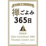 禅ごよみ365日(誠文堂新光社) [電子書籍]