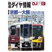 鉄道ダイヤ情報2020年10月号(交通新聞社) [電子書籍]