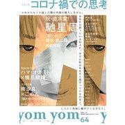 yom yom vol.64(2020年10月号)(新潮社) [電子書籍]