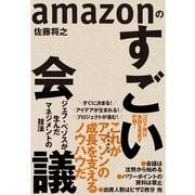 amazonのすごい会議―ジェフ・ベゾスが生んだマネジメントの技法(東洋経済新報社) [電子書籍]
