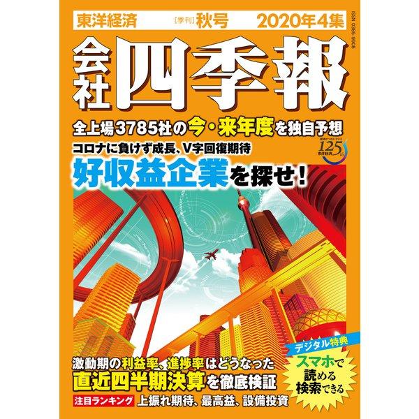 会社四季報 2020年 4集 秋号(東洋経済新報社) [電子書籍]