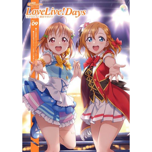 【電子版】電撃G's magazine 2020年11月号増刊 LoveLive!Days ラブライブ!総合マガジン Vol.09(KADOKAWA) [電子書籍]