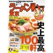 ラーメンWalker東京2021(KADOKAWA) [電子書籍]