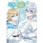 異世界薬局(6)(KADOKAWA) [電子書籍]