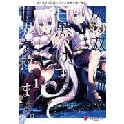 灰の双子は白黒つけずに世界を救います。 1(KADOKAWA) [電子書籍]