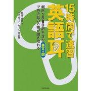 【音声ダウンロード付き】15時間で速習 英語耳 頻出1660語を含む英文+図で英会話の8割が聞き取れる(KADOKAWA) [電子書籍]
