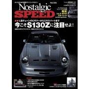 Nostalgic SPEED 2020年11月号vol.26(芸文社) [電子書籍]