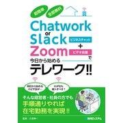 超簡単 全部無料 Chatwork or Slack+Zoomで今日から始めるテレワーク!!(秀和システム) [電子書籍]