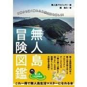 無人島冒険図鑑(秀和システム) [電子書籍]