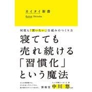 カイタイ新書 何度も「買いたい」仕組みのつくり方(秀和システム) [電子書籍]