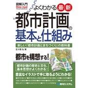 図解入門 よくわかる 最新 都市計画の基本と仕組み(秀和システム) [電子書籍]