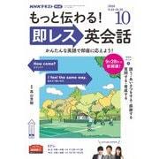 NHKテレビ もっと伝わる!即レス英会話 2020年10月号(NHK出版) [電子書籍]