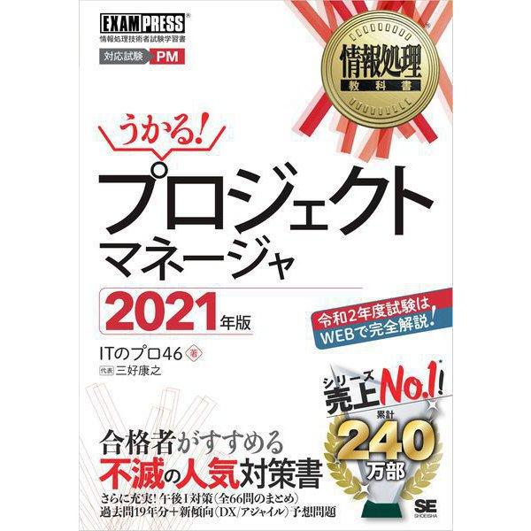 情報処理教科書 プロジェクトマネージャ 2021年版(翔泳社) [電子書籍]