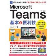 ゼロからはじめる Microsoft Teams 基本&便利技(技術評論社) [電子書籍]