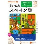 NHKラジオ まいにちスペイン語 2020年10月号(NHK出版) [電子書籍]