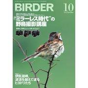 BIRDER(バーダー) 2020年10月号(文一総合出版) [電子書籍]