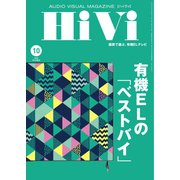 HiVi(ハイヴィ) 2020年10月号(ステレオサウンド) [電子書籍]