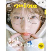 mina(ミーナ) 2020年11月号(主婦の友社) [電子書籍]
