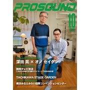 PROSOUND(プロサウンド) 2020年10月号(ステレオサウンド) [電子書籍]