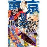 東京卍リベンジャーズ(19)(講談社) [電子書籍]