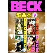 BECK 超合本版(7)(講談社) [電子書籍]