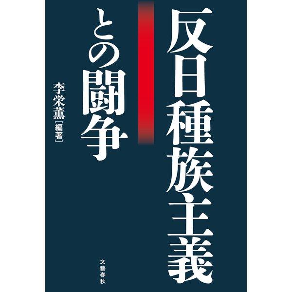 反日種族主義との闘争(文藝春秋) [電子書籍]