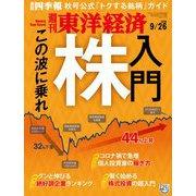 週刊東洋経済 2020年9/26号(東洋経済新報社) [電子書籍]