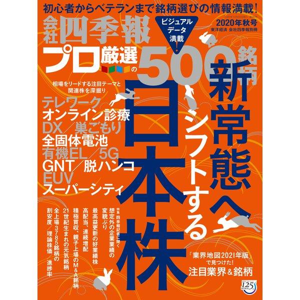 会社四季報プロ500 2020年 秋号(東洋経済新報社) [電子書籍]