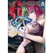 超人類6 Re-Animator (5)(竹書房) [電子書籍]