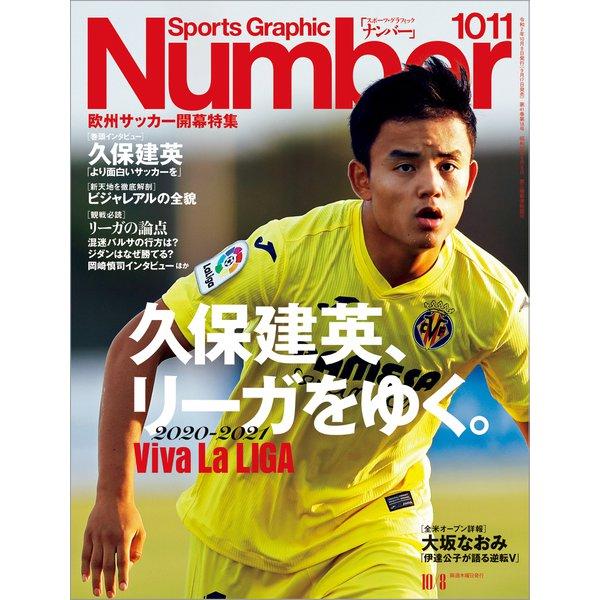 Number(ナンバー)1011号(文藝春秋) [電子書籍]