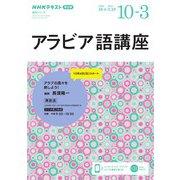 NHKラジオ アラビア語講座 2020年10月~2021年3月(NHK出版) [電子書籍]