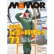 MamoR(マモル) 2020年11月号(扶桑社) [電子書籍]
