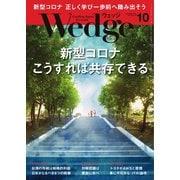 WEDGE(ウェッジ) 2020年10月号(ウェッジ) [電子書籍]
