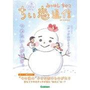 みつはしちかこ ちい恋通信2019冬 vol.14(学研) [電子書籍]