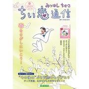 みつはしちかこ ちい恋通信2020春 vol.15(学研) [電子書籍]